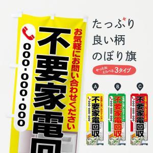 のぼり旗 不要家電回収 【名入無料】 goods-pro
