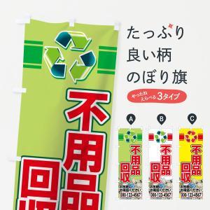 のぼり旗 不用品回収 【名入無料】|goods-pro
