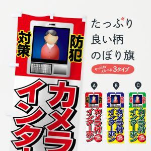 のぼり旗 カメラ付インターホン 防犯対策|goods-pro