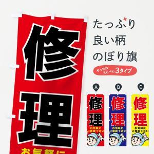 のぼり旗 修理|goods-pro