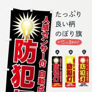 のぼり旗 防犯灯 人感センサー付 自動点滅器付|goods-pro