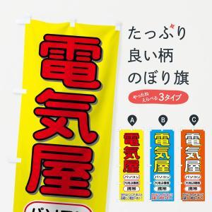のぼり旗 電気屋 サービス充実 【名入無料】 goods-pro