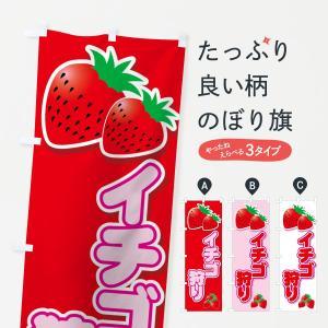 のぼり旗 イチゴ狩り|goods-pro