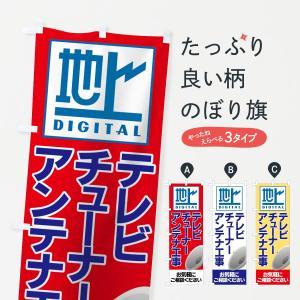 のぼり旗 アンテナ工事|goods-pro