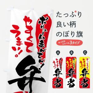 のぼり旗 弁当 goods-pro
