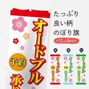 のぼり旗 オードブル|goods-pro