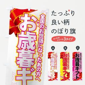 のぼり旗 お歳暮ギフト|goods-pro