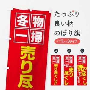 のぼり旗 冬物一掃|goods-pro