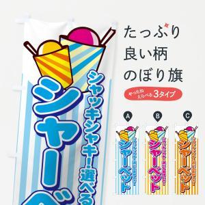 のぼり旗 シャーベット|goods-pro