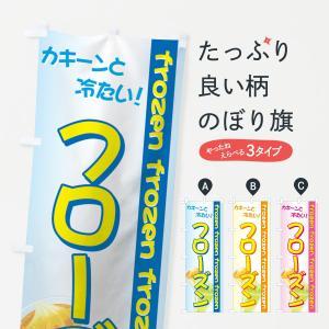 のぼり旗 フローズン|goods-pro