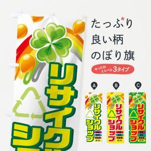 のぼり旗 リサイクルショップ|goods-pro
