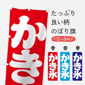 のぼり旗 かき氷 goods-pro