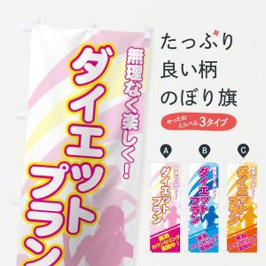 のぼり旗 ダイエットプラン|goods-pro