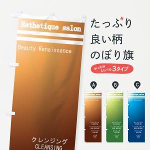 のぼり旗 エステサロン|goods-pro