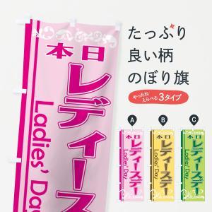 のぼり旗 レディースデー|goods-pro