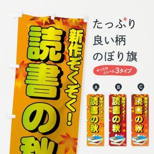 のぼり旗 読書の秋 新作ぞくぞく goods-pro