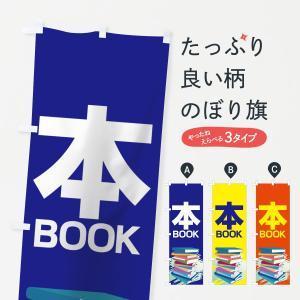 のぼり旗 本 BOOK goods-pro