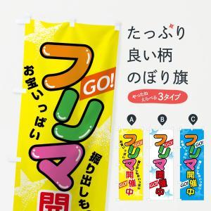 のぼり旗 フリマ開催中|goods-pro