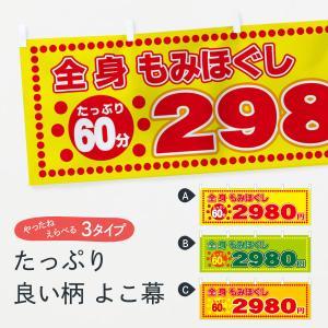 横幕 全身もみほぐし60分2980円 goods-pro