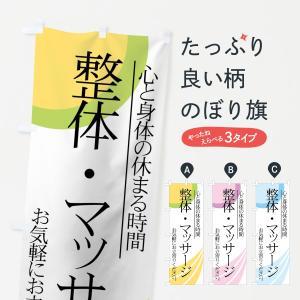 のぼり旗 整体・マッサージ|goods-pro