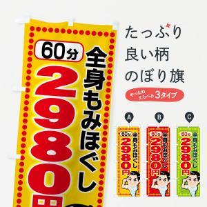 のぼり旗 全身もみほぐし60分2980円|goods-pro