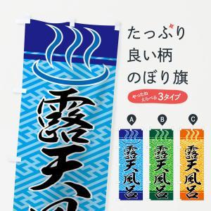 のぼり旗 露天風呂 goods-pro
