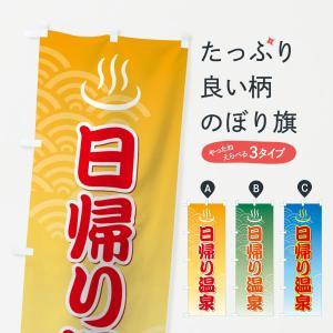 のぼり旗 日帰り温泉|goods-pro