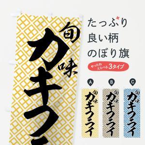 のぼり旗 カキフライ|goods-pro