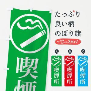 のぼり旗 喫煙所