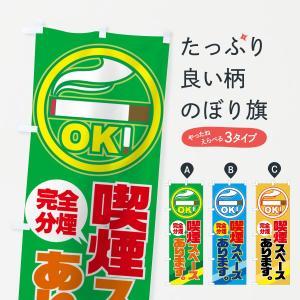 のぼり旗 喫煙スペース goods-pro