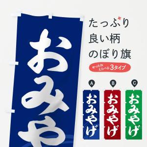 のぼり旗 おみやげ goods-pro