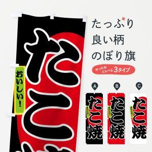 のぼり旗 たこ焼|goods-pro