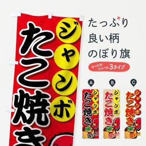 のぼり旗 ジャンボたこ焼き|goods-pro