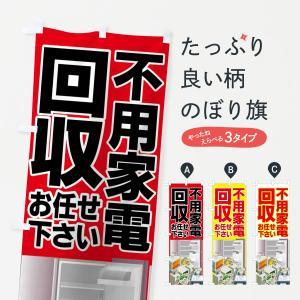 のぼり旗 不用家電回収 【名入無料】(2) goods-pro
