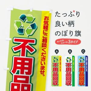 のぼり旗 不用品回収|goods-pro