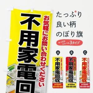 のぼり旗 不用家電回収 【名入無料】|goods-pro
