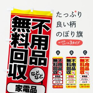 【名入無料】のぼり旗 不用品無料回収 goods-pro