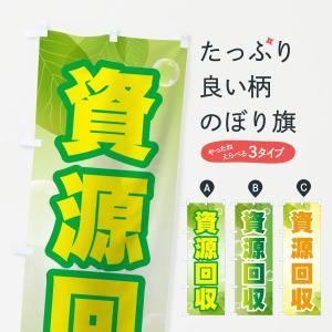 のぼり旗 資源回収|goods-pro