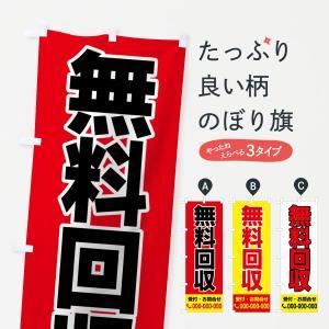 のぼり旗 無料回収 【名入無料】 goods-pro