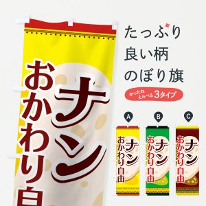 のぼり旗 ナン|goods-pro