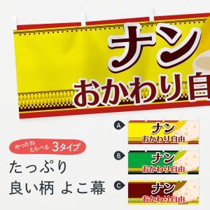 横幕 ナン|goods-pro