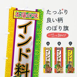 のぼり旗 インド料理 goods-pro