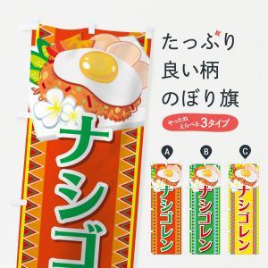 のぼり旗 ナシゴレン goods-pro