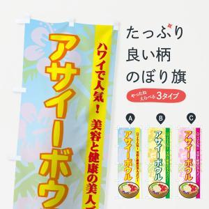 のぼり旗 アサイーボウル|goods-pro