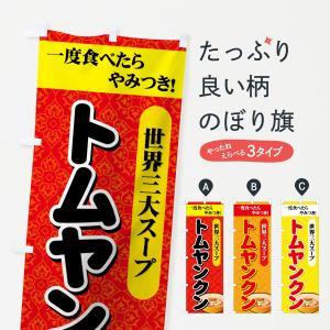 のぼり旗 トムヤンクン goods-pro