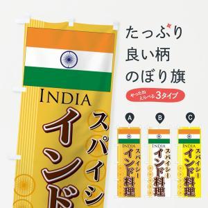 のぼり旗 インド料理|goods-pro
