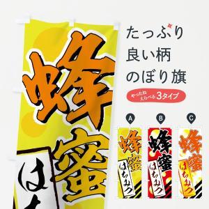 のぼり旗 蜂蜜|goods-pro