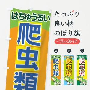 のぼり旗 爬虫類|goods-pro