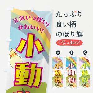 のぼり旗 小動物|goods-pro