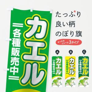 のぼり旗 カエル|goods-pro